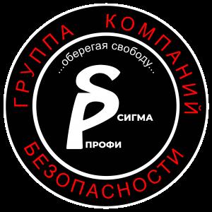 Группа компаний безопасности «Сигма-Профи»