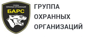 Группа охранных организаций «Барс»