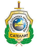 Группа охранных предприятий «Сателлит»