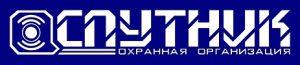 Охранная организация «Спутник»