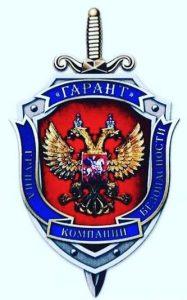 Группа компаний безопасности «Гарант»