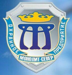 Холдинг безопасности «Монолит»