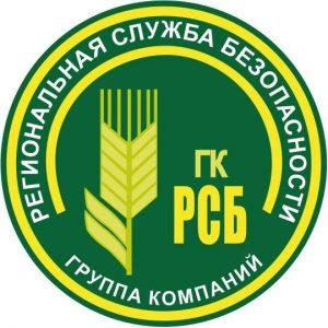Группа компаний «Региональная служба безопасности»