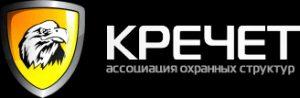 Ассоциация охранных структур «Кречет»