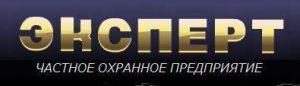 ЧОП «Эксперт»