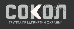 Группа предприятий охраны «Сокол»