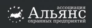 Ассоциация охранных предприятий «Альянс»