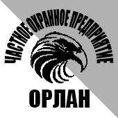 ЧОО «Орлан»