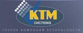 Группа компаний безопасности «КТМ-Система»