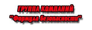 Группа компаний «Формула безопасности»