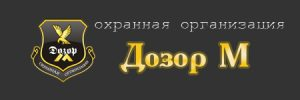 Охранная организация «Дозор-М»