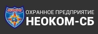 Охранное предприятие «НЕОКОМ-СБ»