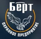 Группа охранных предприятий «Берт»