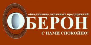 Объединение охранных предприятий «Оберон»