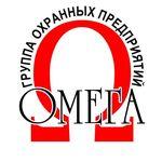 Группа охранных предприятий «Омега»