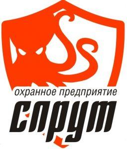 Охранное предприятие «Спрут»