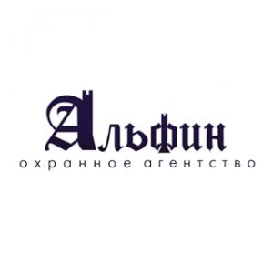 Охранное агентство «Альфин»