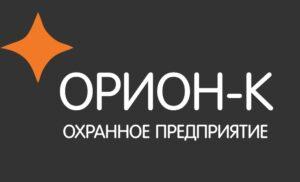 Охранное предприятие «Орион-к»