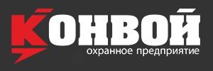 Охранное предприятие «Конвой»