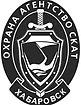 Охранная организация «Агентство Скат»