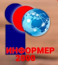 Охранное агентство «Информер 2000»