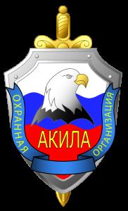 Группа охранных организаций «Акила»