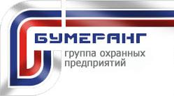 Группа охранных предприятий «Бумеранг»