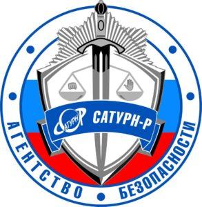 Охранное агентство «Сатурн-Безопасность»