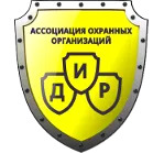 Ассоциация охранных организаций «ДИР»