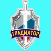 Группа охранных предприятий «Гладиатор»