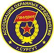 Ассоциация охранных предприятий «Гвардия»