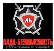Группа охранных организаций «Лада-безопасность»