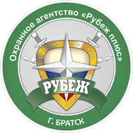Охранное агентство «Рубеж Плюс»