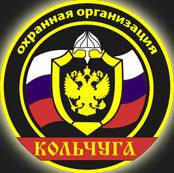 Охранная организация «Кольчуга»