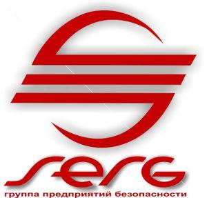 Группа предприятий безопасности «Серж»