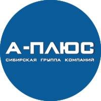 Сибирская группа компаний «А-Плюс»