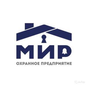 Охранное предприятие «Мир»