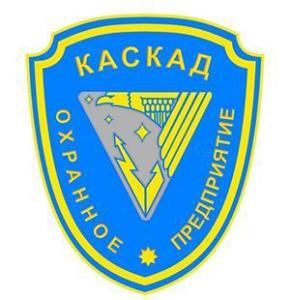 Группа охранных предприятий «Каскад»