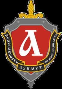 Охранное предприятие «Азимут»