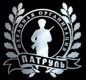 Охранная организация «Патруль»