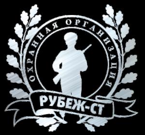 Охранная организация «Рубеж-СТ»