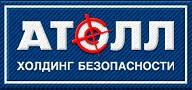 Холдинг безопасности «Атолл»