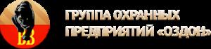 Группа охранных предприятий «ОЗДОН»