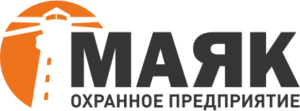 Охранное предприятие «Маяк»