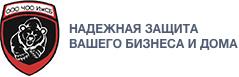 ЧОО «Ижевская служба безопасности»