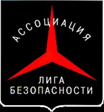 Ассоциация детективных и охранных предприятий «Лига безопасности»