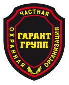Группа охранных предприятий «Гарант Групп»