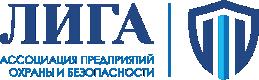 Ассоциация предприятий охраны и безопасности «Лига»