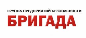 Группа предприятий безопасности «Бригада»