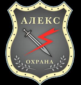 Охранное агентство «Алекс-Охрана П»